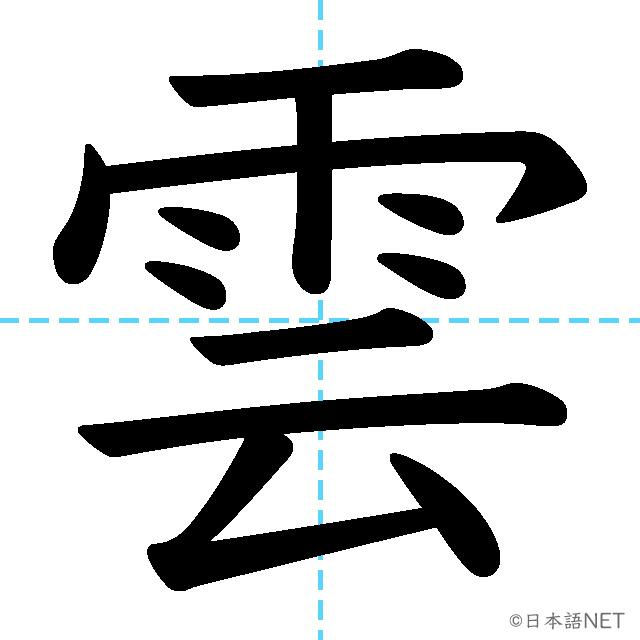 【JLPT N2 Kanji】雲
