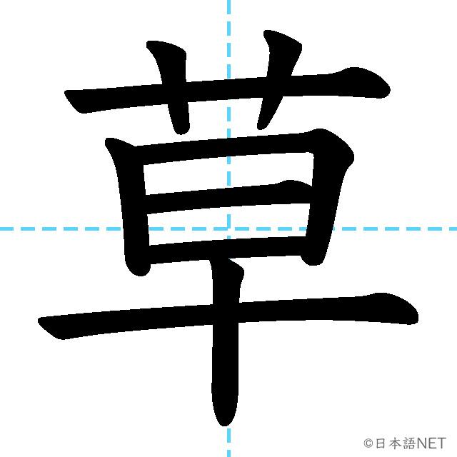 【JLPT N3 Kanji】草