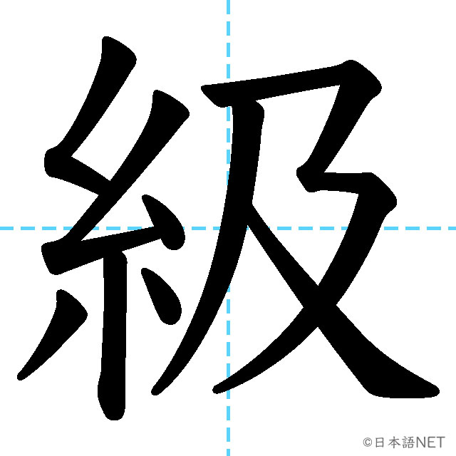 【JLPT N3 Kanji】級