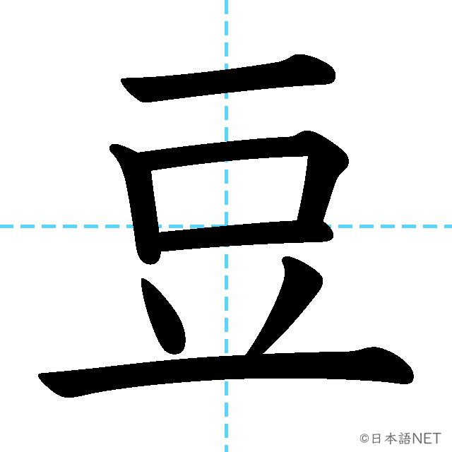【JLPT N1 Kanji】豆