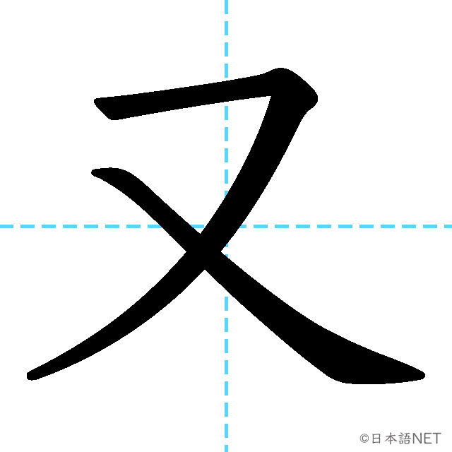 【JLPT N1 Kanji】又