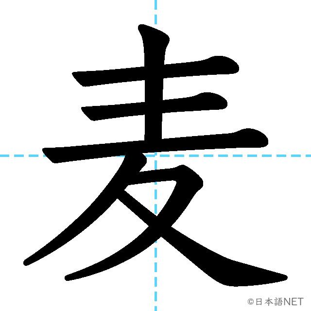 【JLPT N2 Kanji】麦