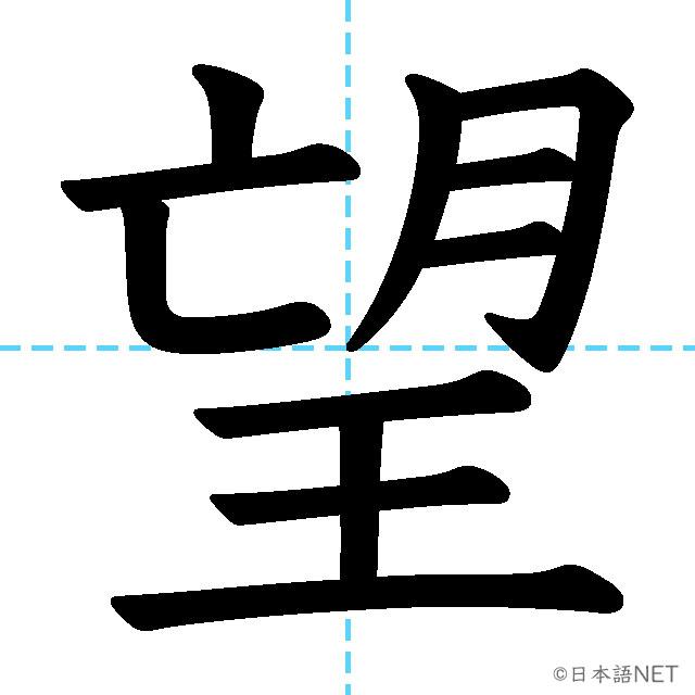 【JLPT N3 Kanji】望