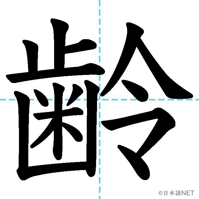 【JLPT N3 Kanji】齢