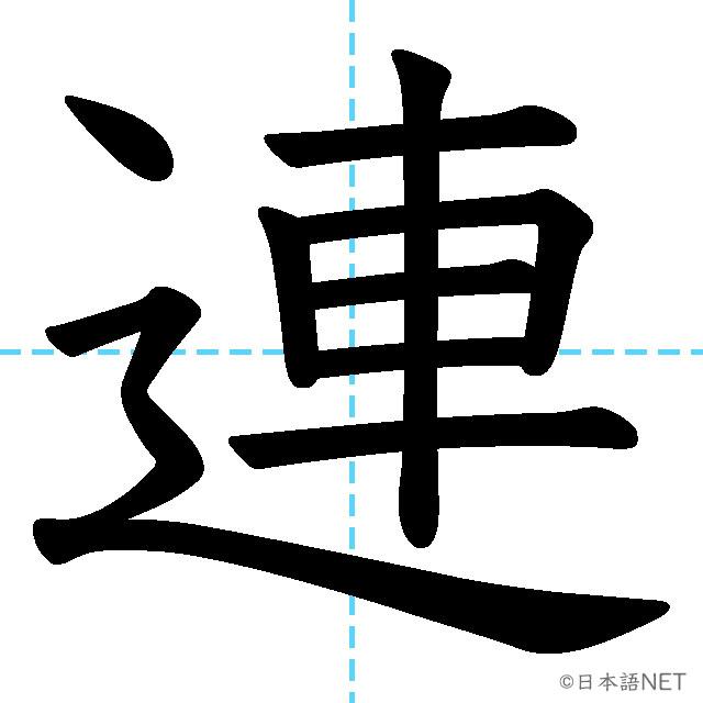 【JLPT N3 Kanji】連