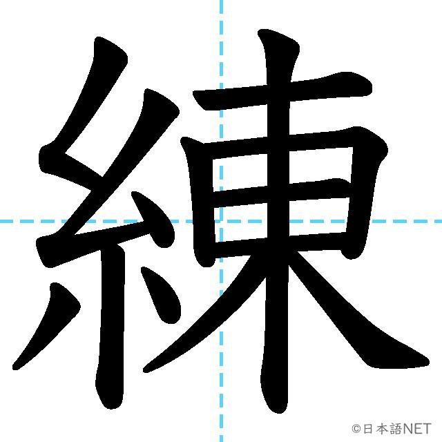 【JLPT N3 Kanji】練