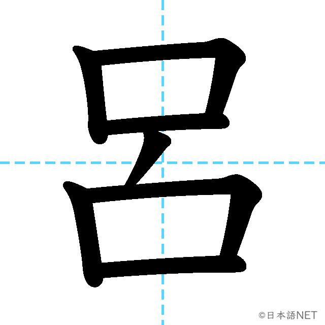 【JLPT N1 Kanji】呂