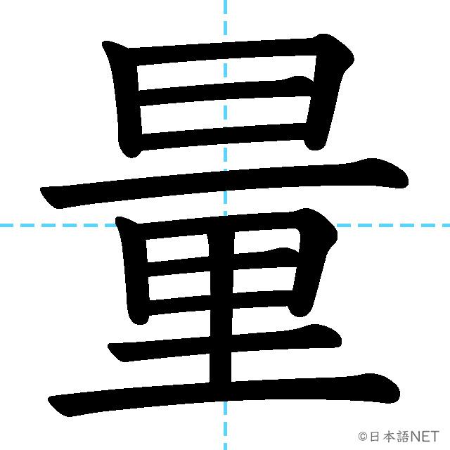 【JLPT N3 Kanji】量