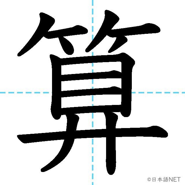 【JLPT N2 Kanji】算