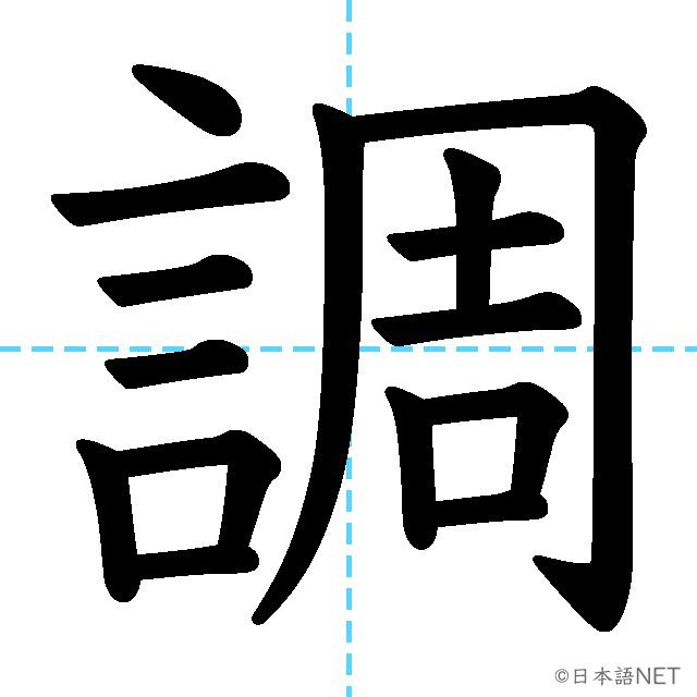 【JLPT N3 Kanji】調