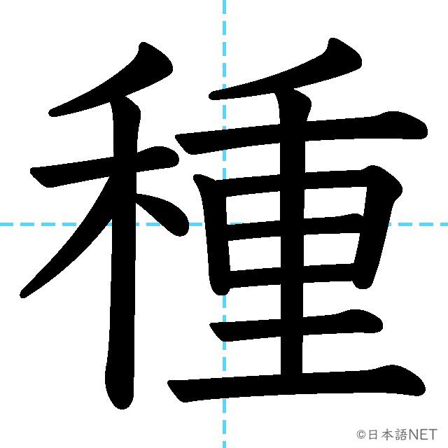 【JLPT N3 Kanji】種