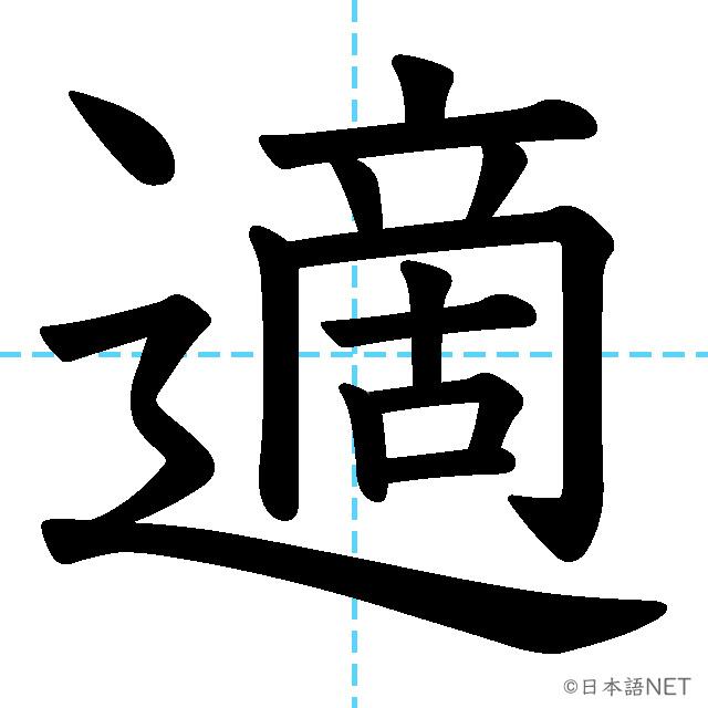 【JLPT N3 Kanji】適