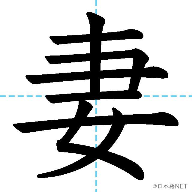 【JLPT N3 Kanji】妻