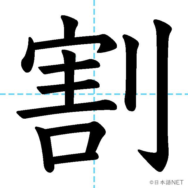【JLPT N3 Kanji】割