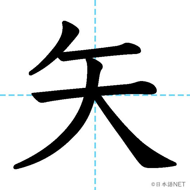 【JLPT N1 Kanji】矢
