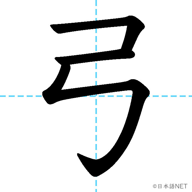 【JLPT N1 Kanji】弓