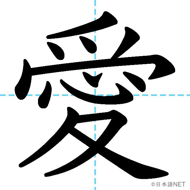 【JLPT N2 Kanji】愛