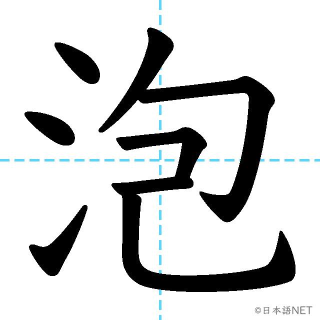 【JLPT N1 Kanji】泡