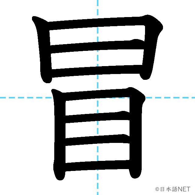 【JLPT N1 Kanji】冒