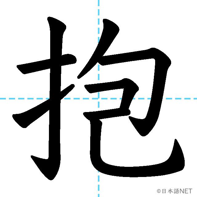 【JLPT N2 Kanji】抱