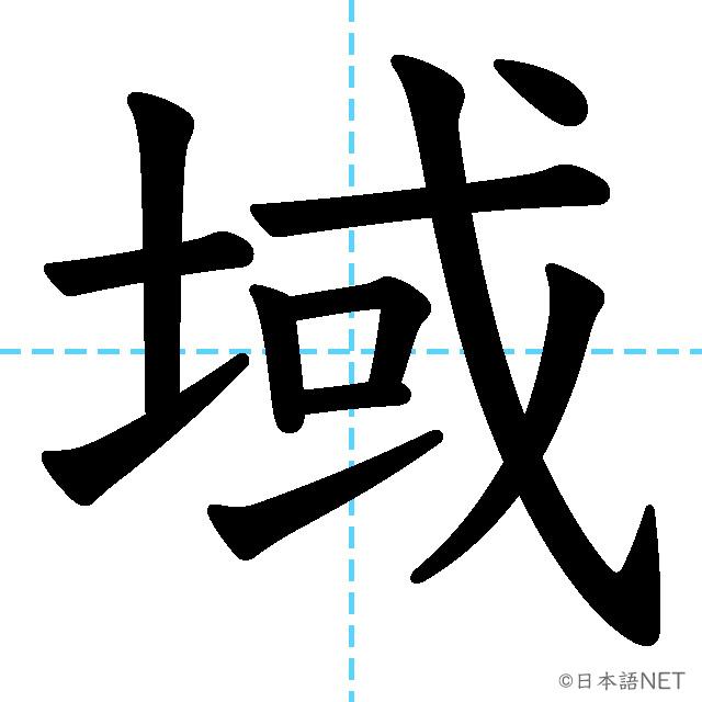 【JLPT N2 Kanji】域