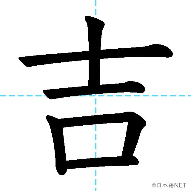 【JLPT N1 Kanji】吉