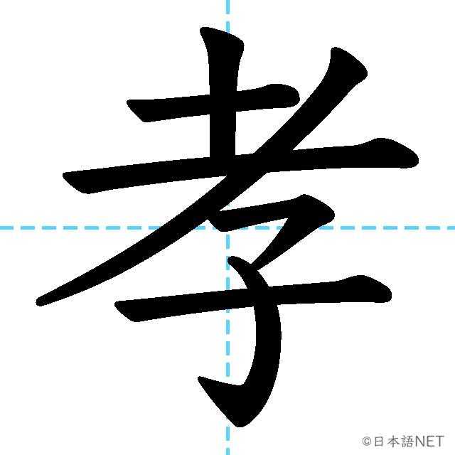 【JLPT N1 Kanji】孝