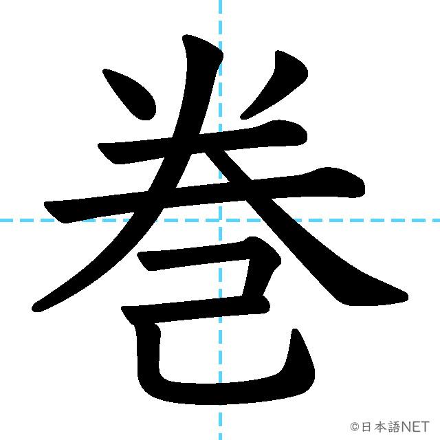 【JLPT N2 Kanji】巻