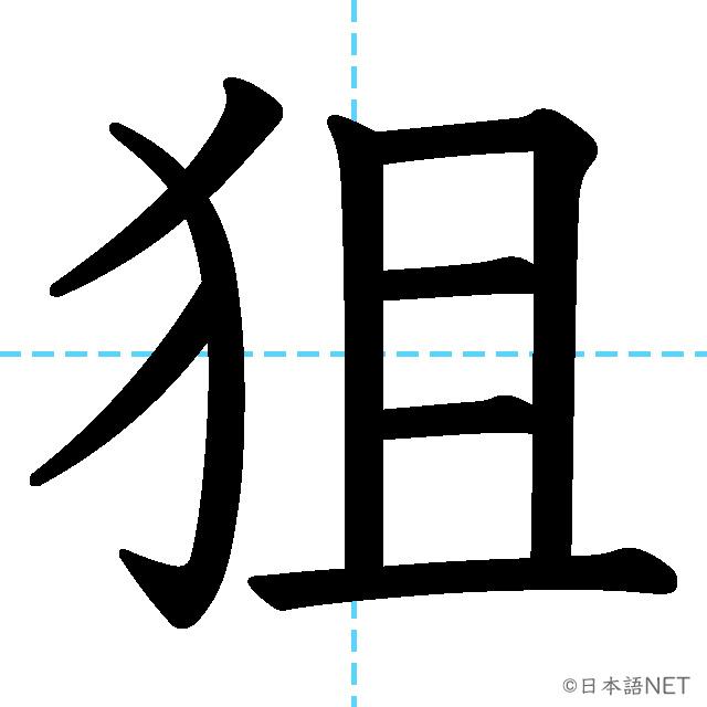 【JLPT N1 Kanji】狙
