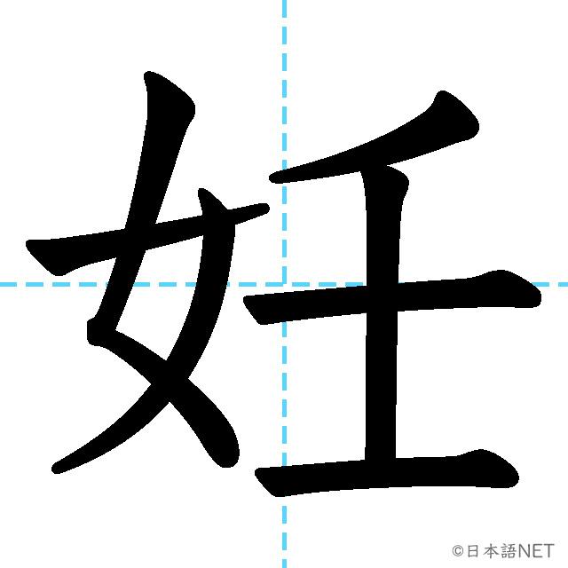 【JLPT N1 Kanji】妊