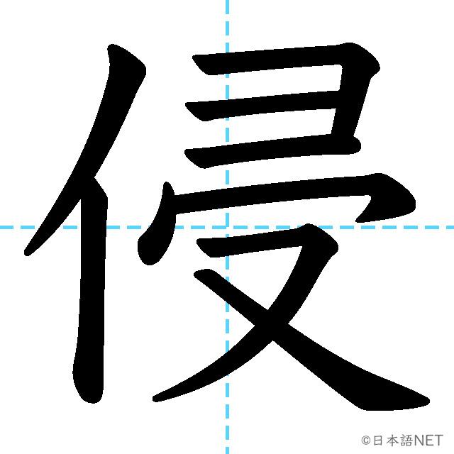 【JLPT N1 Kanji】侵