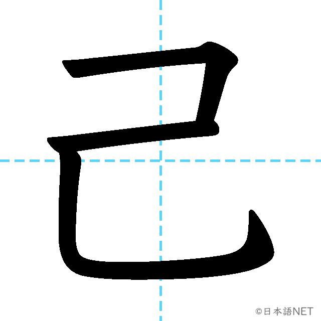 【JLPT N1 Kanji】己
