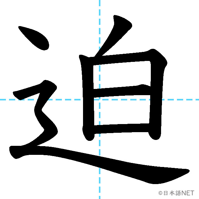【JLPT N1 Kanji】迫