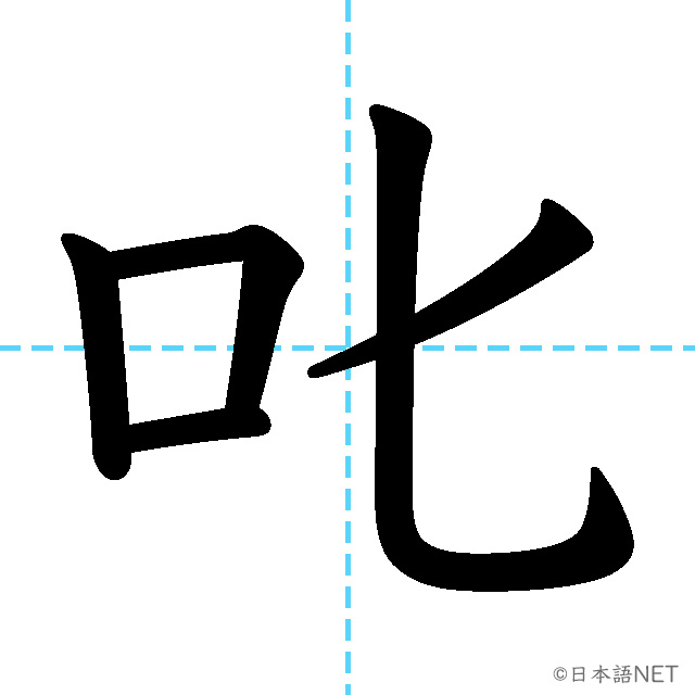 【JLPT N1 Kanji】叱