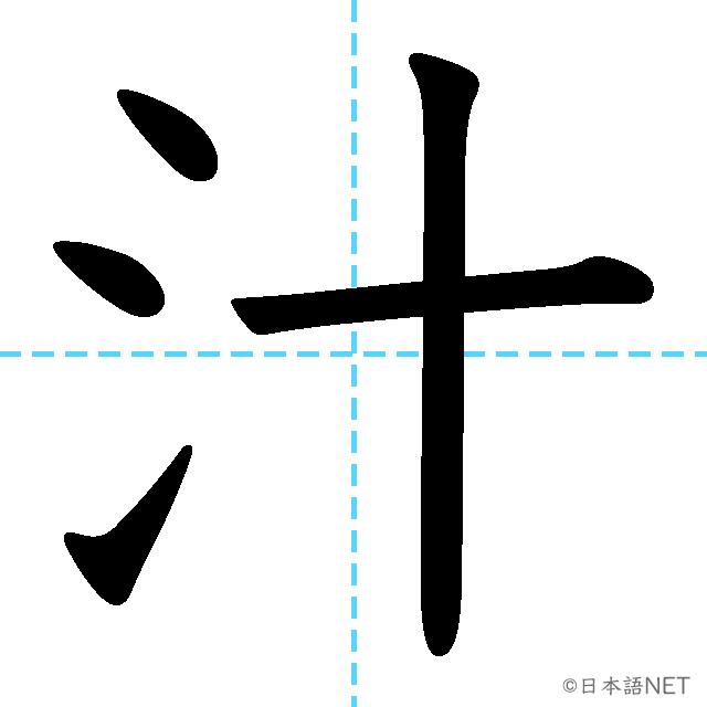 【JLPT N1 Kanji】汁