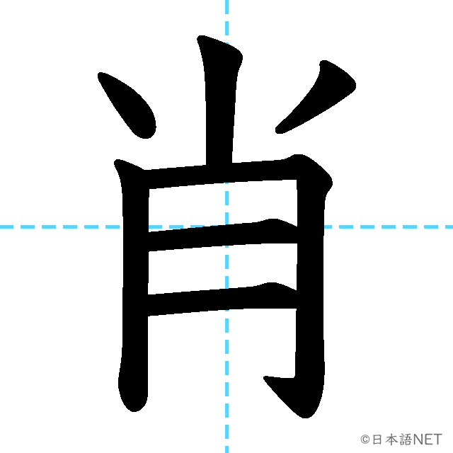 【JLPT N1 Kanji】肖