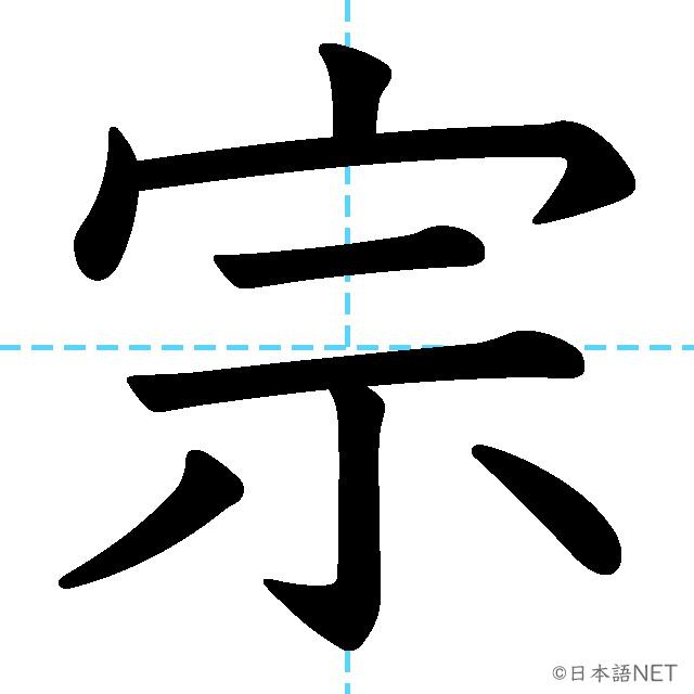 【JLPT N2 Kanji】宗