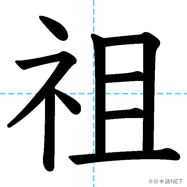 【JLPT N2 Kanji】祖