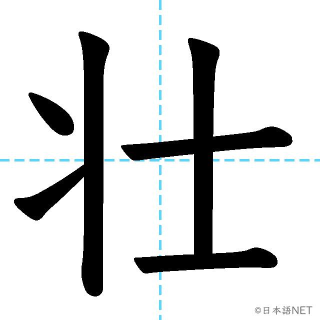 【JLPT N1 Kanji】壮