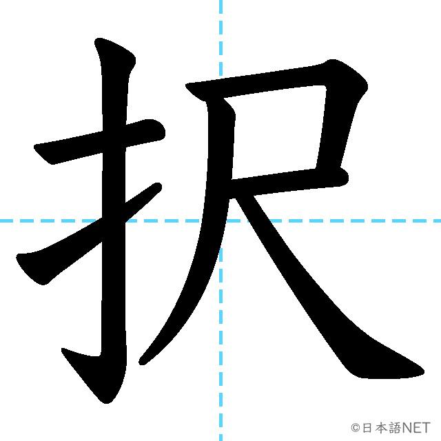 【JLPT N1 Kanji】択