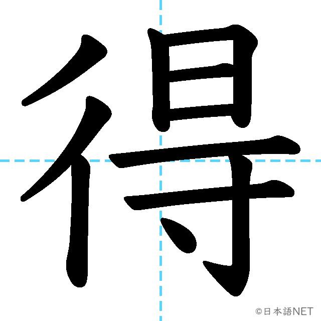 【JLPT N2 Kanji】得