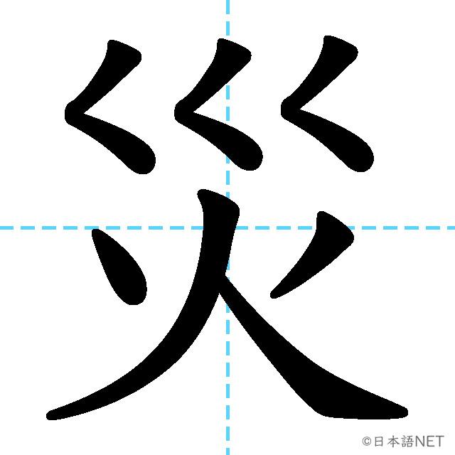 【JLPT N2 Kanji】災