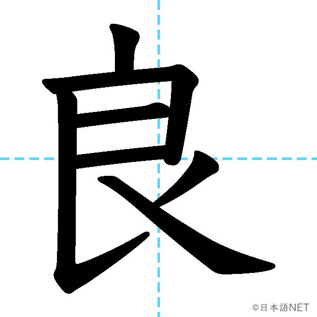 【JLPT N2 Kanji】良