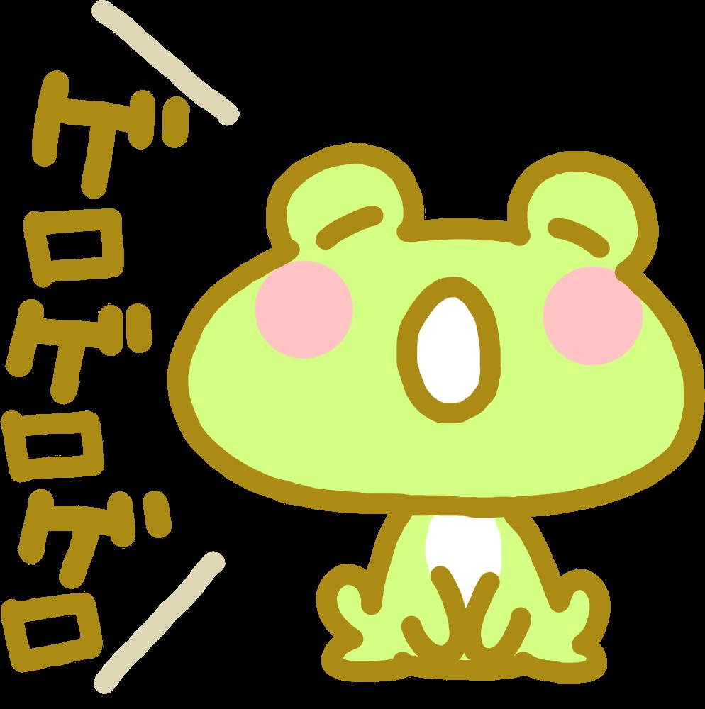 【Japanese Onomatopoeia】KERO-KERO / GERO-GERO / ケロケロ・ゲロゲロ
