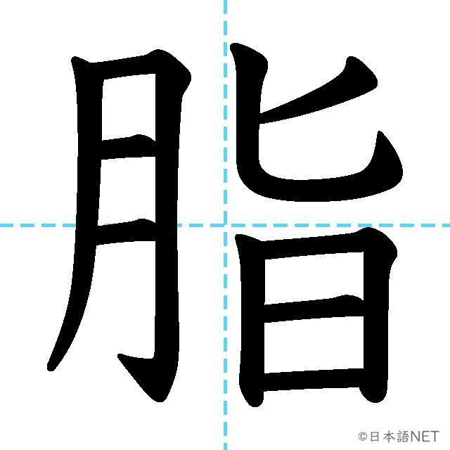 【JLPT N2 Kanji】脂