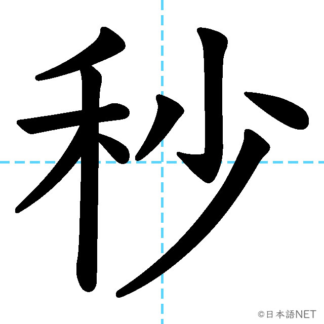 【JLPT N2 Kanji】秒