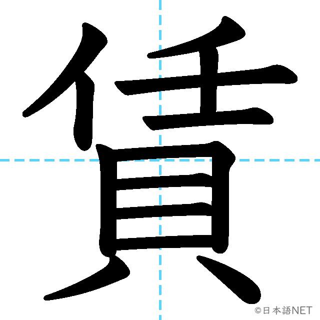 【JLPT N2 Kanji】賃