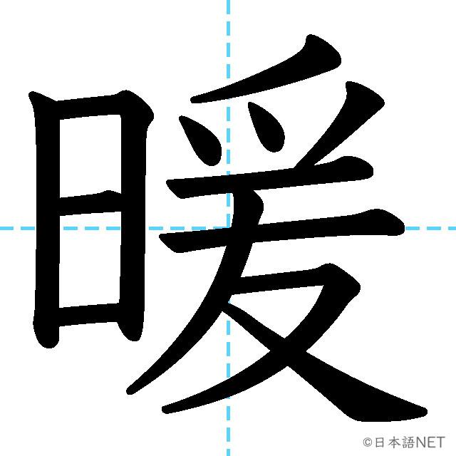 【JLPT N2 Kanji】暖