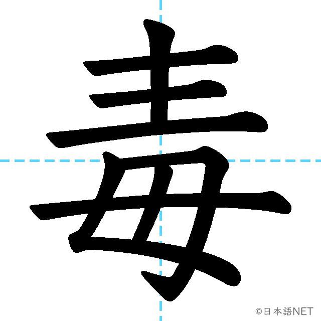 【JLPT N2 Kanji】毒