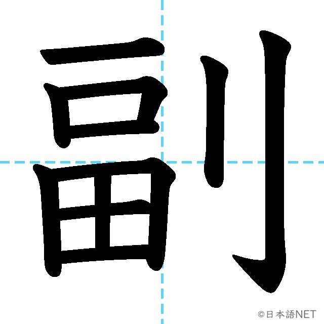【JLPT N2 Kanji】副